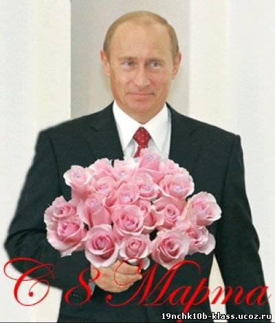 Фото в.в.путина с букетом цветов